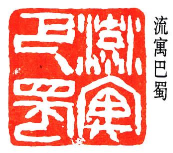 橘梨纱star 467下载_董作宾甲骨文书法欣赏 甲骨书法及篆刻作品展示 - 新锐资讯网