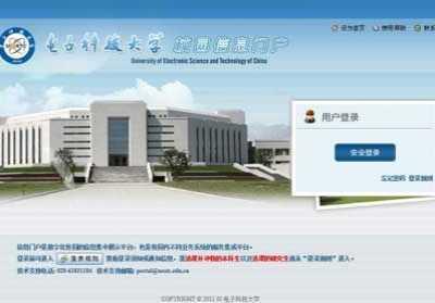 电子科大信息门户 电子科技大学信息门户
