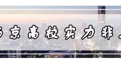 中国三大教育城市 南京是中国高等教育资源最集中的五大城市之一
