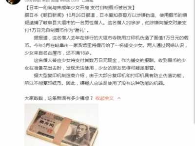纸币上有个年轻和尚 日本一和尚与未成年少女开房