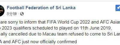 亚洲杯预选赛规则 斯里兰卡与中国澳门世预赛被取消