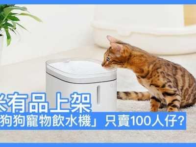 小米科技狗狗 小米有品上架「貓貓狗狗寵物飲水機」只賣100人仔