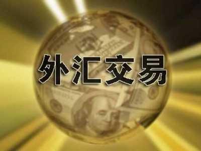 中国外汇交易开户 国内如何进行外汇交易开户