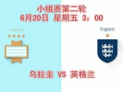 乌拉圭对英格兰 英格兰VS乌拉圭前瞻