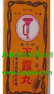 健胃整肠丸香港 日本喇叭牌正露丸