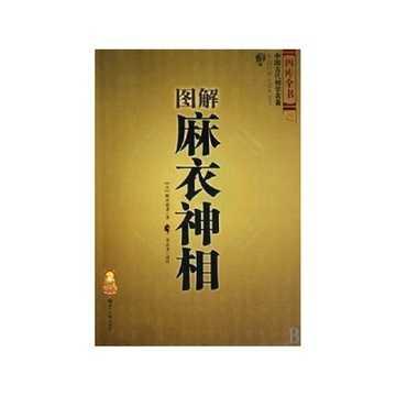图解麻衣神相(文白对照足本全译中国古代相学名著)/四库全书