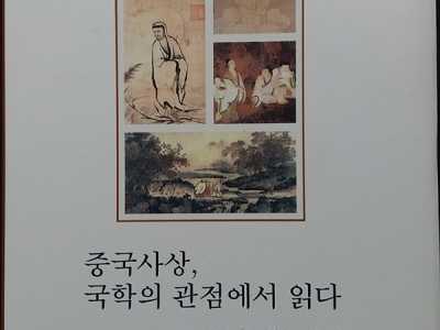 泰国牛奶玉米好吃吗 彭富春教授《論國學》韓文版由韓國藝文書院出版