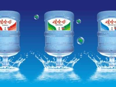 全国桶装水合格 娃哈哈等多家桶装水不合格