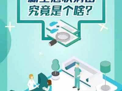 杨洋传递奥运圣火 法国确诊2例新型肺炎病例