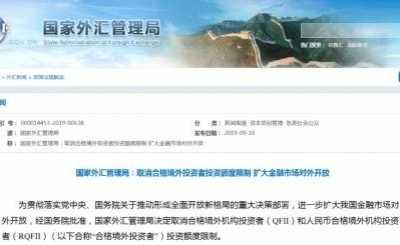 外汇局网上服务平台 外汇局取消QFII、RQFII投资额度限制