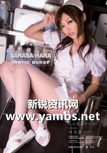 强奸美女护士黄色三级_原更纱(原更纱)番号iptd-383封面 色情美女护士