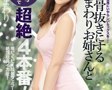 柚月向日葵(柚月ひまわり)番号ipz-866封面 2016年12月25日发布