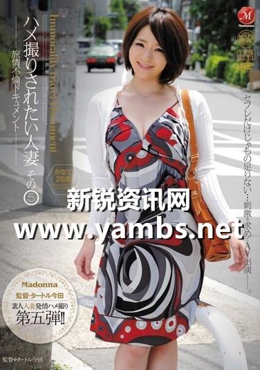 的妻子不倫旅行で朝から抱かれる_日文片名:旅情不伦ドキュメント 撮りされたい人妻 その5 かなで28歳