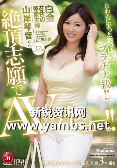 丝袜巨尻熟女_山岸琴音番号juy-300封面 巨乳,美熟女,巨尻,デビュー