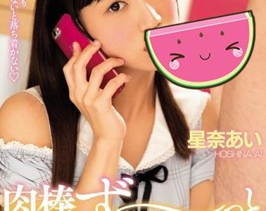星奈爱(星奈あい)番号miae-165封面 2017年12月25日发布