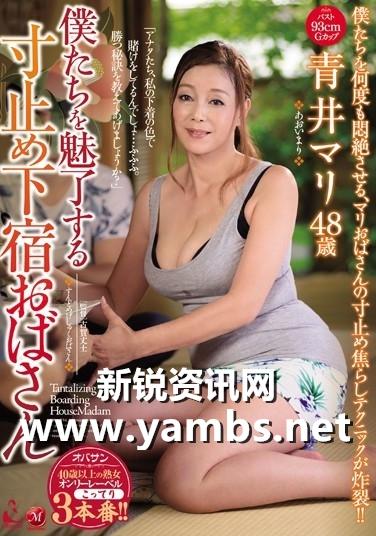 oba作品封面_青井麻里(青井マリ)番号oba-234封面 巨乳,痴女,美熟女